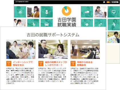 吉田学園の就職支援サポート