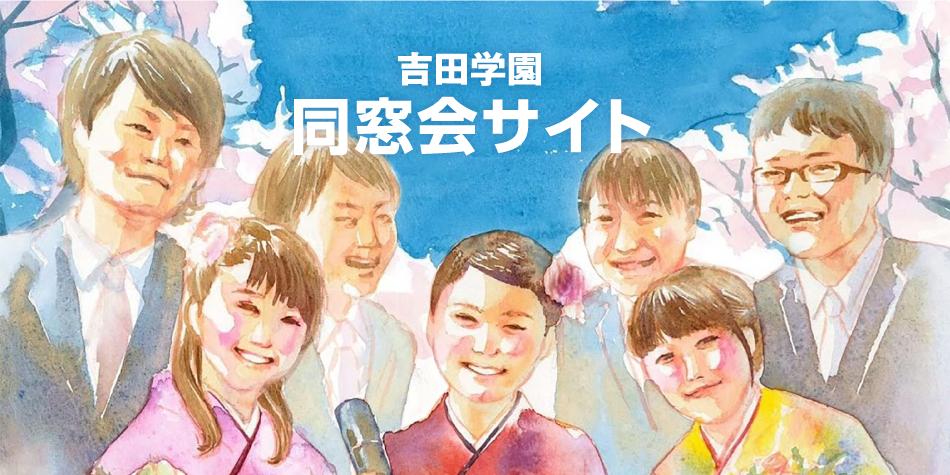 吉田学園同窓会サイト